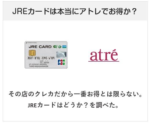 JREカードは本当にアトレでお得なのか?