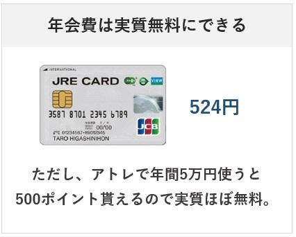 JREカードの年会費は実質無料にできる