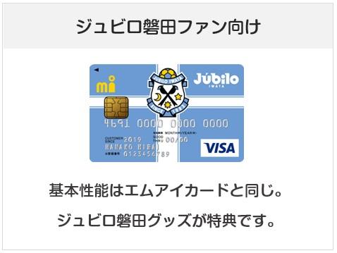 ジュビロエムアイカードはジュビロ磐田ファン向けのクレジットカード