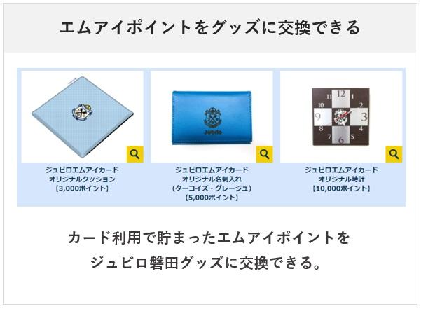 ジュビロエムアイカードのポイント交換貰えるジュビロ磐田限定グッズについて
