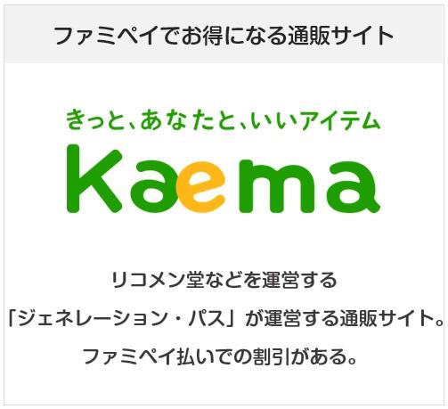 Kaemaはジェネレーション・パスが運営する通販サイト