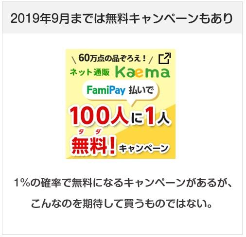 kaemaはファミペイ払いで無料になるキャンペーンがある