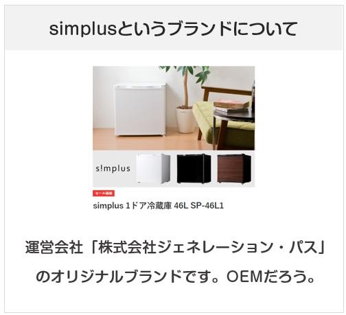 kaemaでよく見るsimplusというブランドについて