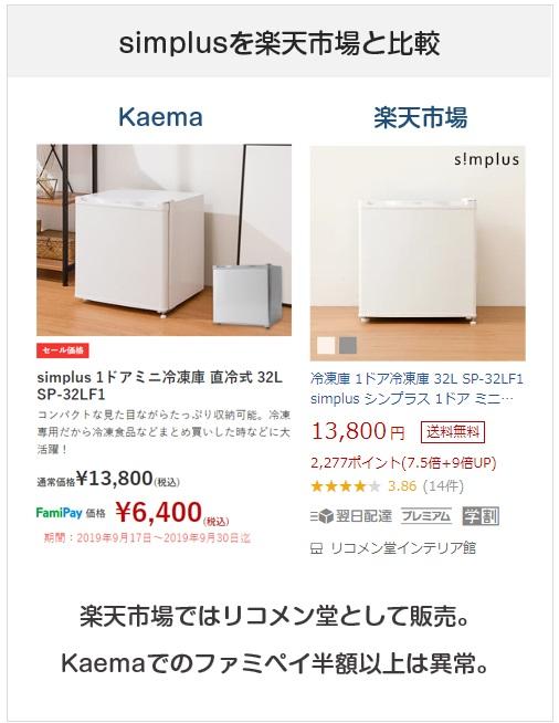 kaemaのファミペイ払いでの割引商品は本当に安いのか?楽天市場と比較