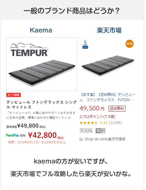 kaemaのファミペイ割引の他の一般ブランド商品について