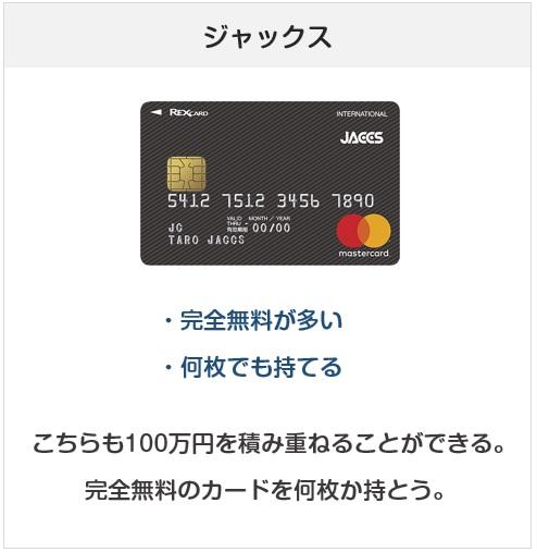 海外旅行傷害保険が自動付帯のおすすめカード会社:ジャックス