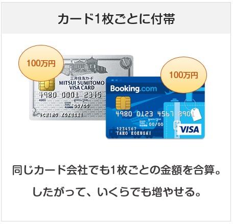 旅行傷害保険はカード1枚ごとに負担。カード会社が同じでも大丈夫