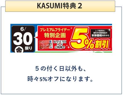 KASUMIカードは、5の付く日以外も5%オフになる