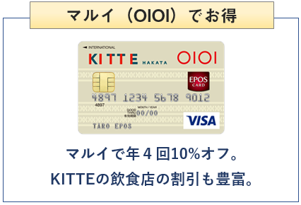 KITTE博多エポスカードはマルイでお得