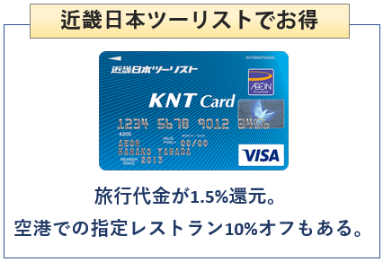 KNTカードは近畿日本ツーリストでお得