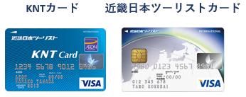 KNTカードと近畿日本ツーリストカード