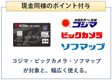 コジマ×ビックカメラカードは現金同様のポイント付与