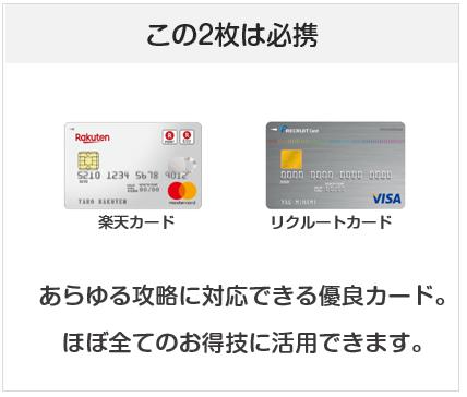 ローソン利用で持っておきたいクレジットカード