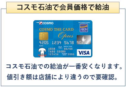 コスモ・ザ・カード・オーパスはコスモ石油で会員価格
