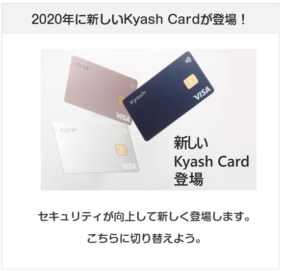 「新しいKyash Card」が2020年に登場