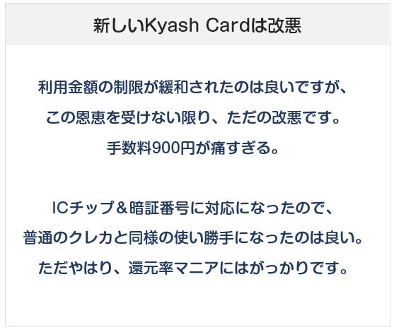 「新しいKyash Card」の考察