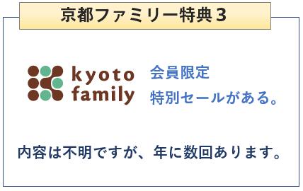 京都ファミリーカードは限定セールもある