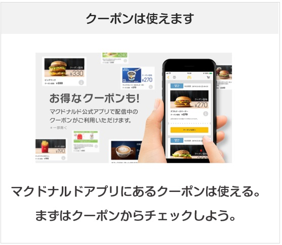 マクドナルドのスマホアプリ注文はクーポンは使える