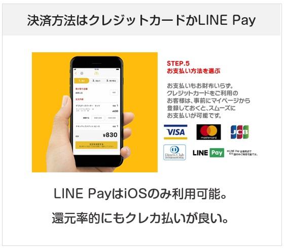 マクドナルドのスマホアプリ注文での決済方法(支払い方法)