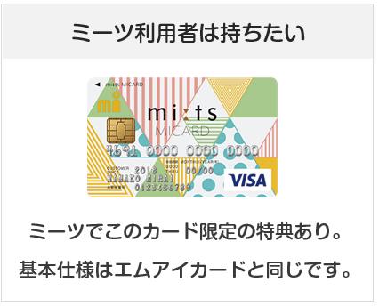 ミーツエムアイカードはミーツ利用者は持ちたいクレジットカード