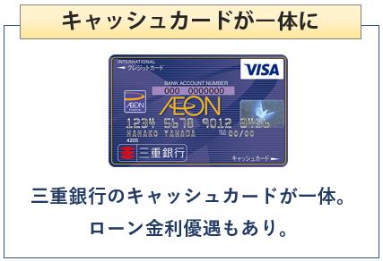 三重銀イオンカードはキャッシュカードが一体に