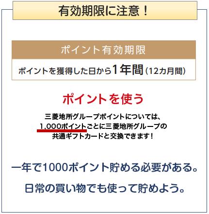 三菱地所グループカードの三菱地所グループポイントは、有効期限に注意