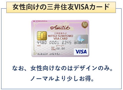 三井住友VISAアミティエカードは女性向けの三井住友VISAカード