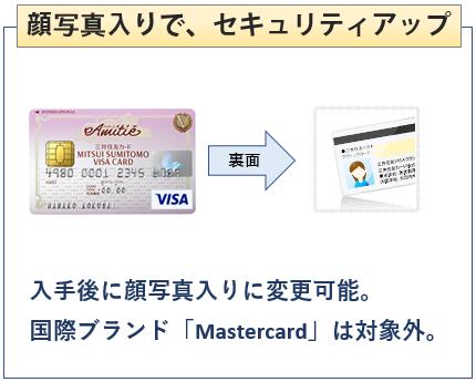 三井住友VISAアミティエカードは顔写真入りにできる