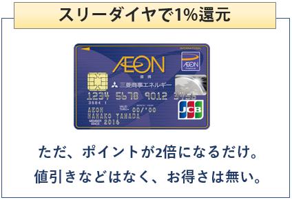 三菱商事エネルギーイオンカードはスリーダイヤで1%還元