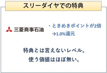 三菱商事エネルギーイオンカードのスリーダイヤでの特典について