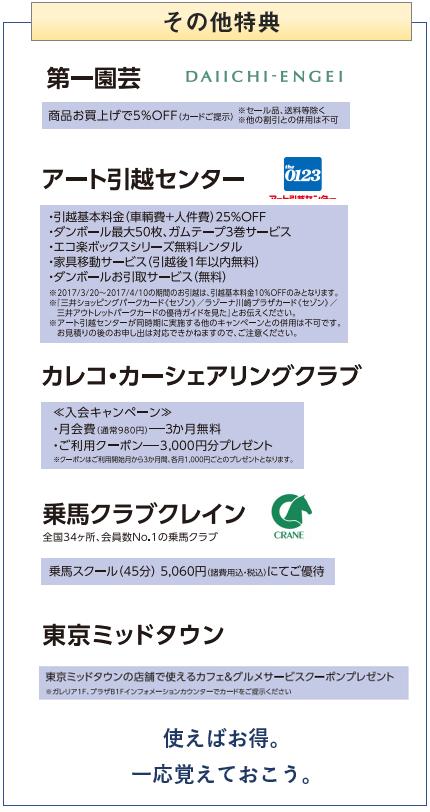 三井ショッピングパークカードのその他特典