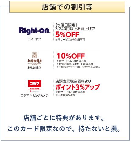 三井ショッピングパークカードの店舗での特典について