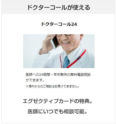三井住友VISAエグゼクティブカードはドクターコールが無料