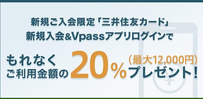 三井住友カードの20%還元キャンペーン
