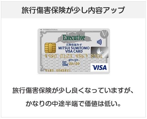 三井住友VISAエグゼクティブカードは旅行傷害保険の内容が少しだけ良くなった三井住友VISAクラシックカードA