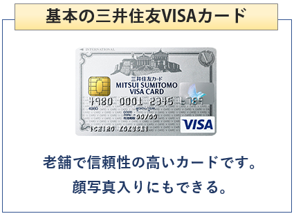 三井住友VISAクラシックカードは基本の三井住友ヴィサカード