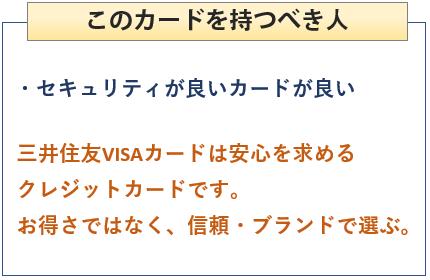 三井住友VISAクラシックカードを持つべき人