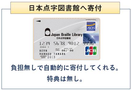 日本点字図書館カードは日本点字図書館へ自動的に寄付