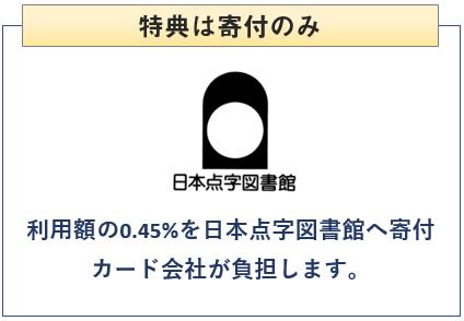 日本点字図書館カードの特典は寄付のみ