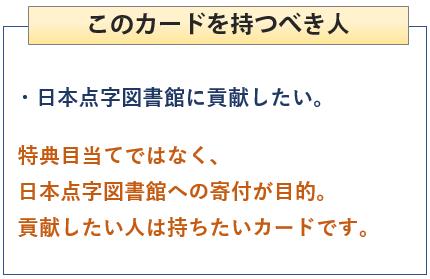 日本点字図書館カードを持つべき人