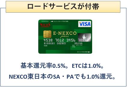 ニコス E-NEXCO pass カードはロードサービスが付帯