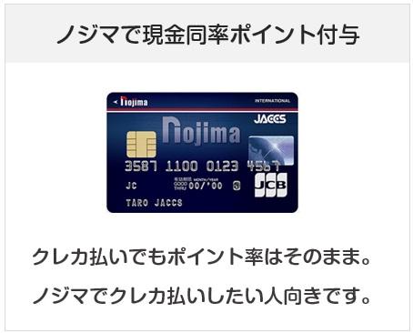 ノジマ・ジャックス・JCBカードはノジマで現金同率のポイント付与になるクレジットカード