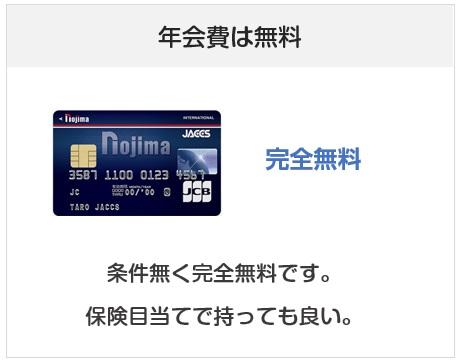 ノジマ・ジャックス・JCBカードは年会費無料のクレジットカード
