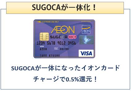イオンSUGOCAカードはSUGOCAが一体