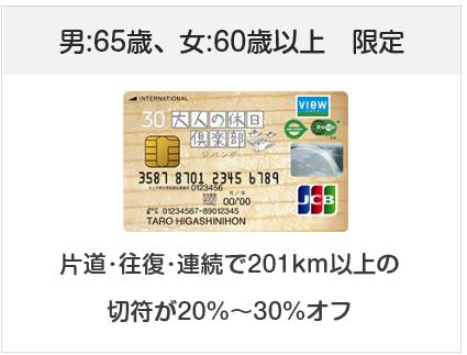 大人の休日倶楽部ジパングカードは65歳以上限定のカード