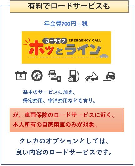 P-oneカードのロードサービス説明