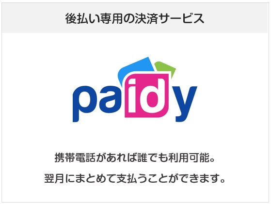 Paidyは後払い専用の決済サービス