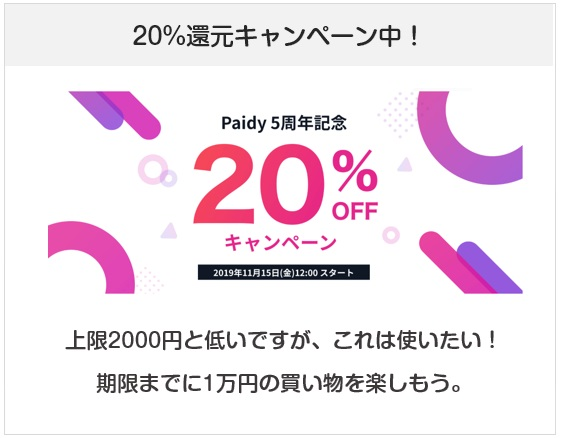 Paidyが20%還元キャンペーン実施!