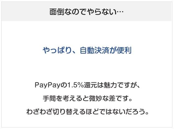 PayPay(ペイペイ)請求書払いは面倒なので、やっぱり自動決済が便利