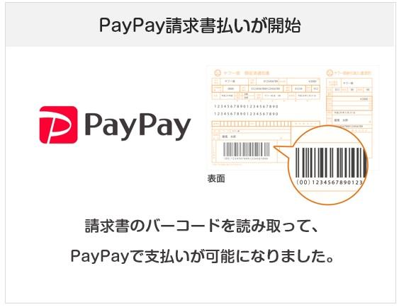 PayPay(ペイペイ)の請求書払いが開始